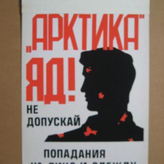 ПЛАКАТ СССР = *АРКТИКА*  ЯД! НЕ ДОПУСКАЙ ПОПАДАНИЯ НА ЛИЦО И ОДЕЖДУ #