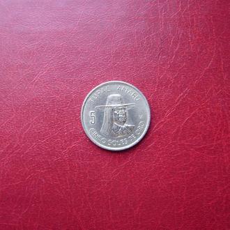 Перу 5 солей 1973 Редкий тип
