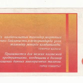 1 купон Казахстан Кармет Темиртау Караганда хозрасчет
