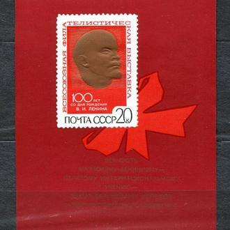 СССР. 1970 год. Фил выставка. Блок. MNH