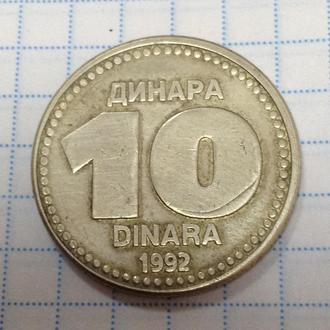 ЮГОСЛАВИЯ, 10 динар 1992