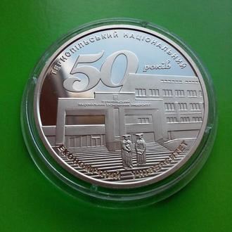 AdS_359 50 років Тернопільському національному економічному університету 2016