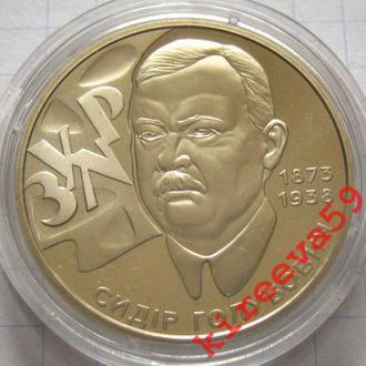 Україна_ Сидір Голубович   2 гривні 2008 року