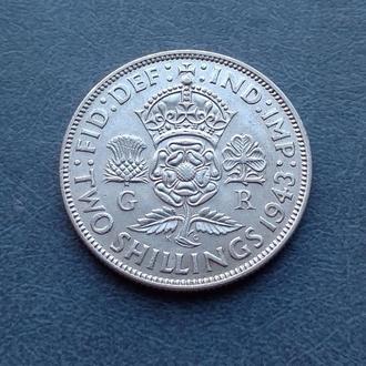 1943 г - флорин Великобритании,серебро