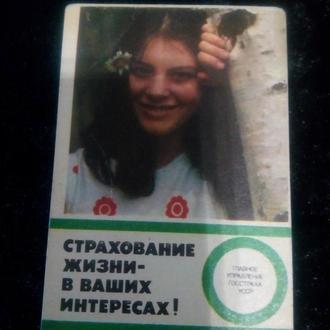 Карманный календарик. Госстрах. 1983г.
