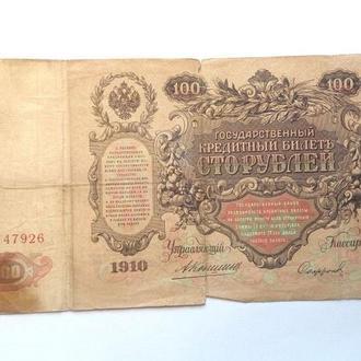 Россия 100 рублей 1912 год. Коншин Софронов. Еще 100 лотов!