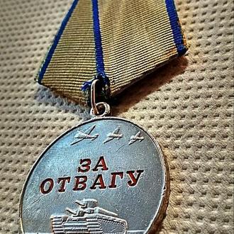 """медаль """"ЗА ОТВАГУ!"""" (безномерная,оригинал)"""