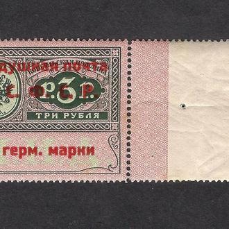 1922 год. Авиапочта. Служебный выпуск надпечатка 24 герм. марок.