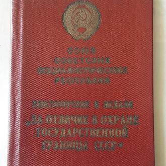 """Документ к награде """" За отличие в Охране Государственной Границы СССР """" 1968 г"""