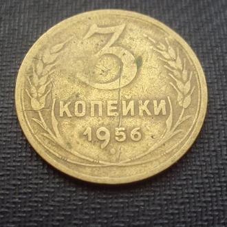 СССР 3 коп. 1956г.