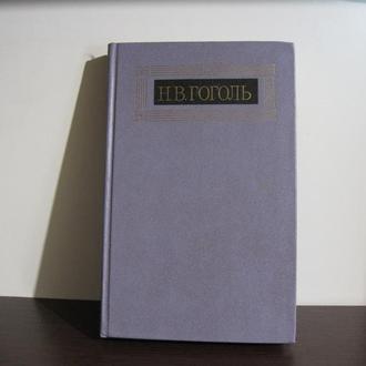 Н.В. Гоголь Собрание сочинений в 8 томах Том 2