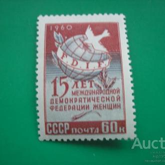 СССР 1960 Федерация женщин MNH полн.