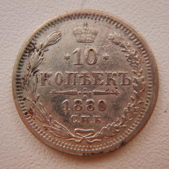 10 копеек 1880