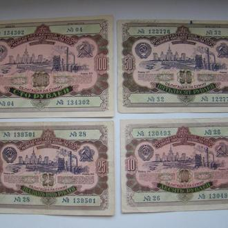 Облигации 10, 25, 50, 100 рублей, 1952 г.