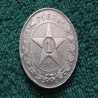 Рубль 1921 года. А.Г .Оригинал.