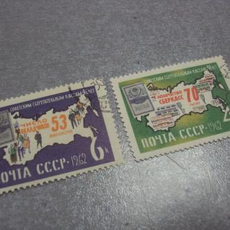 марки ссср 1962 советские сберкассы 40 лет лот 2 шт №18