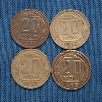 СССР 20 коп 1935 1936 1937 1938 г