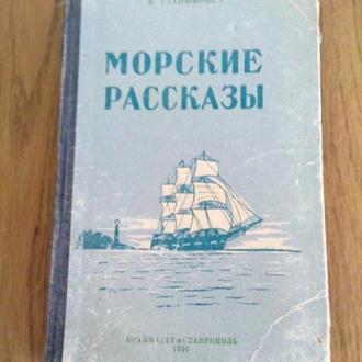 """К.Станюкович """" Морские рассказы"""" 1950г."""