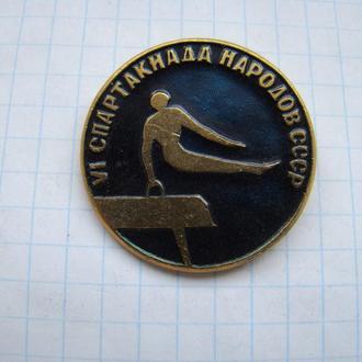 VI спартакиада народов СССР.