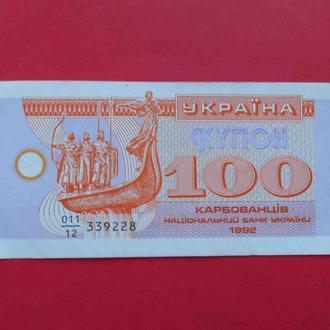 Украина 1992 100 купонов, карбованцев.