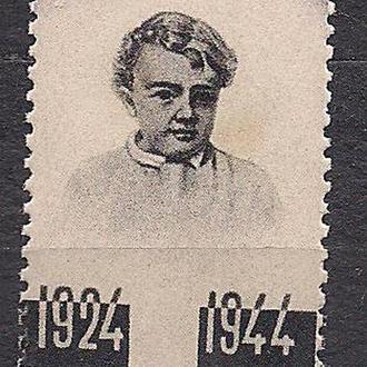 СССР**, 1944 г., личности, 20 лет со дня смерти В.И. Ленина