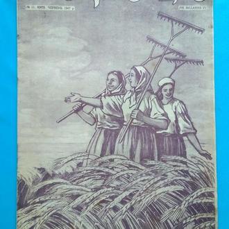 Перець №11. 1947 р. Журнал. Рідкість! Состояние!