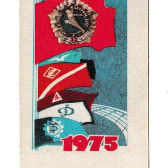 Календарик 1975 Спорт, спортивные команды, Грузия