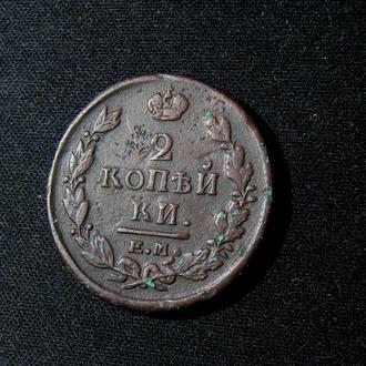 2 копейки 1819 год ЕМ - НМ кладовая Редкая коллекционная