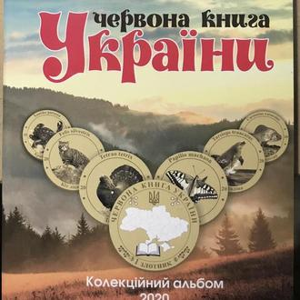 Червона Книга України другий АЛЬБОМ 2020