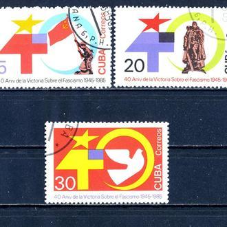 Куба. Годовщина Победы (серия) 1985 г.