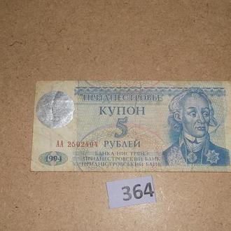 Приднестровье 1994г. 5 рублей редкая  (№364)