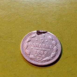 Россия 5 копеек 1892 год АГ! Еще 100 лотов!
