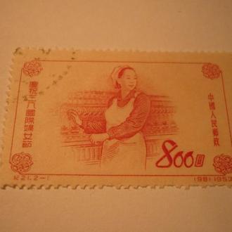 Китайская марка 1953 года (98)