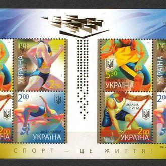Украина**. Спорт - це життя! 2012