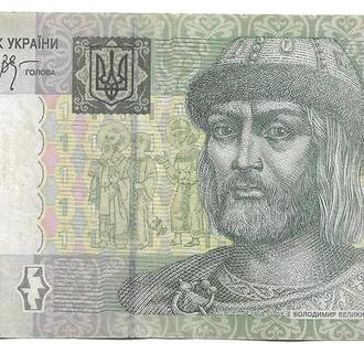 1 гривна Стельмах 2005 Украина БЙ