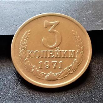 MN СССР 3 копейки 1971 г.