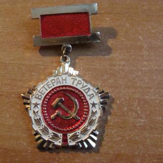 знак медаль Ветеран труда