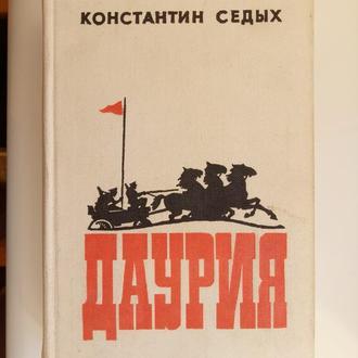 Даурия        - Константин Седых -