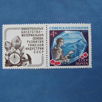 СССР 1968 год
