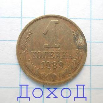 Монета СССР 1 копейка 1989 №19