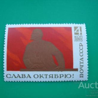 СССР. 1970 г.  Слава Октябрю!  **