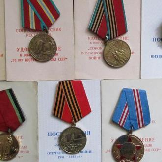 Юбилейные медали с документами на одного человека