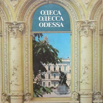 """Фотоальбом """"Одеса"""" на укр. языке, 1984"""