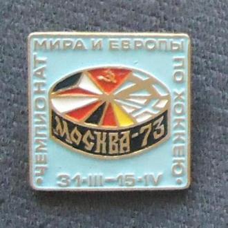 спорт Хоккей Чемпионат мира 1973 г. флаги значок