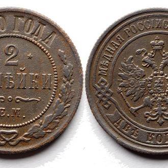 2 копейки 1870 года №2706
