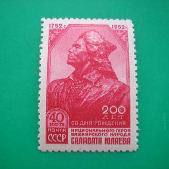 СССР. 1952. Салават Юлаев *