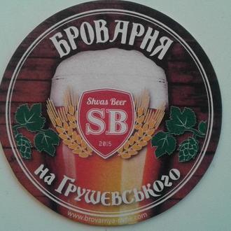 Подставка, бирдекель, костер, пиво, бокал, кружка, хмель, Броварня на Грушевского, Ровно, Украина.