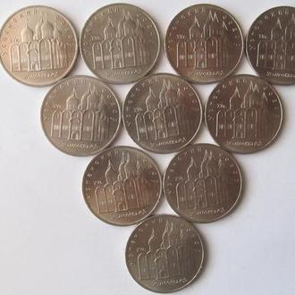 5 рублей 1990 г. Успенский собор 10 шт. №1