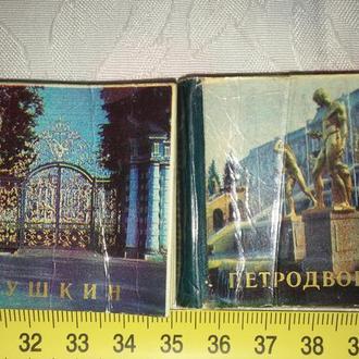 "Книжечки-сувенир пара ""Пушкин"" и ""Петродворец"" 1975 г"