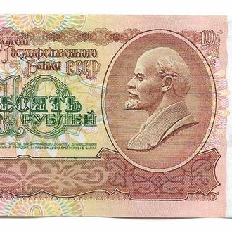 10 рублей СССР 1991 АИ 75151... Сохран